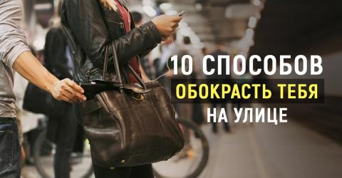 10 невинных способов обокрас…