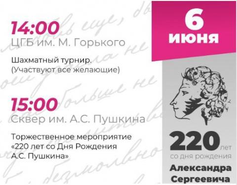 «Презентация Пушкинских турниров» в Пятигорске