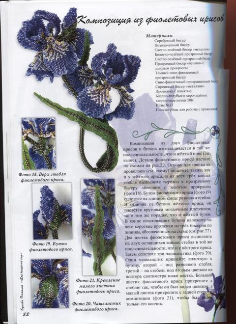 """Книга """"Мой бисерный сад"""""""