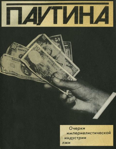 Советская пропаганда о жизни в США:  а ведь многое актуально до сих пор