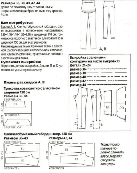 Брюки для беременных с готовыми выкройками (все размеры)