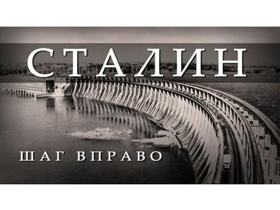 Сталин. Шаг вправо. Юрий Жуков