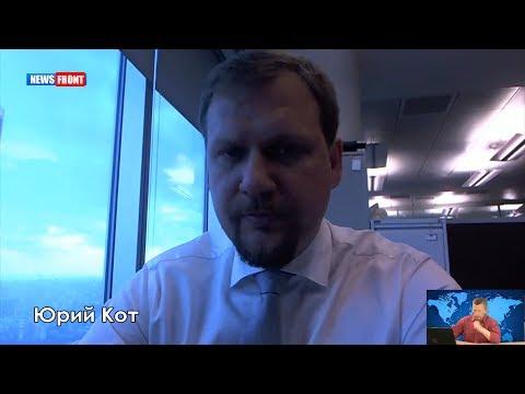 Юрий Кот: Порошенко удерживает в заложниках весь украинский народ