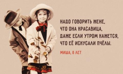 Дети говорят о любви, семье …