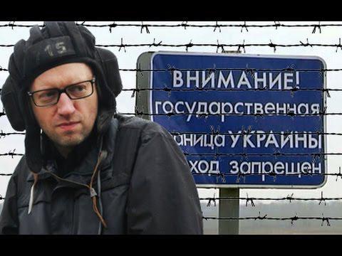 """""""Стены нет, денег нет, Яценюка тоже нет"""""""