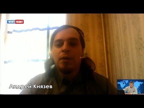 Андрей Князев: Ким Чен Ын, окажись он на месте премьера Черногории, дал бы Трампу подзатыльник