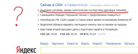 Яндекс вышел на тропу войны