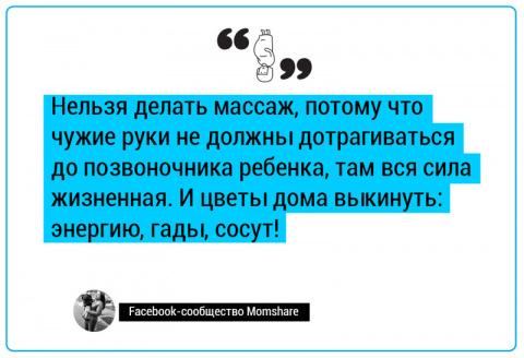«Мажьте грудь зеленкой» и другие идиотские советы российских педиатров