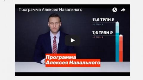 Олоша Навальный хочет денюжек