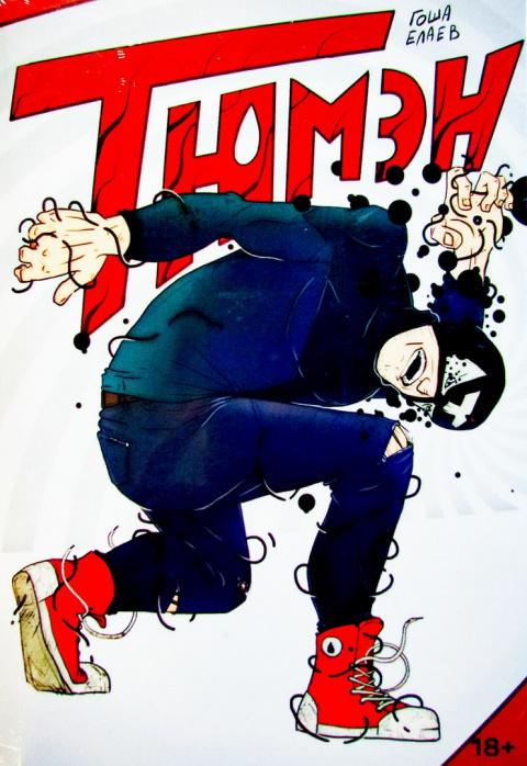 В Тюмени выйдет комикс о Тюмэне