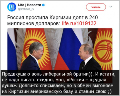 Министры финансов России и Киргизии подписали протокол о списании всех долгов