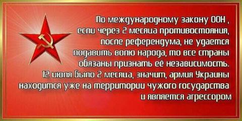Почему все страны, по международному закону ООН, не хотят признать армию Украины-агрессором?