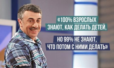 15 гениальных цитат доктора Комаровского (фото)