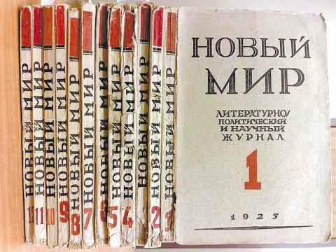 Архив легендарного журнала «…
