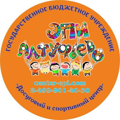 ГБУ ДСЦ ЭПИ-Алтуфьево (личноефото)