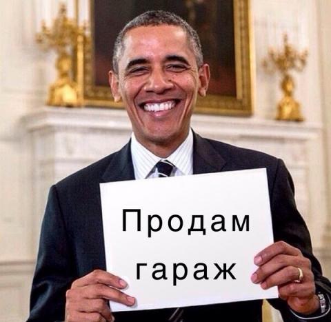 Обама хочет жить в СИБИРИ