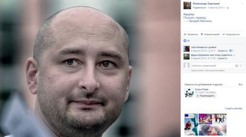 Журналист Бабченко рассказал…