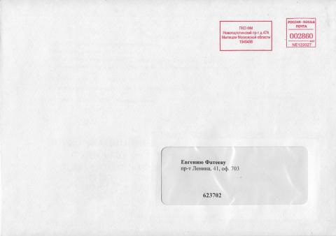 «Партизанский» маркетинг: екатеринбургским чиновникам разослали «налоговые» уведомления