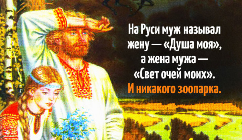 Как на Руси называли любимог…