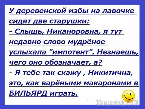 До чего же умный русский язы…
