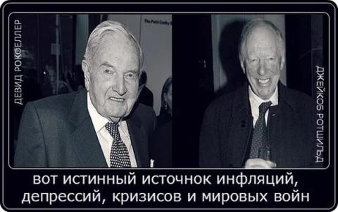 Россия между Ротшильдами и Рокфеллерами