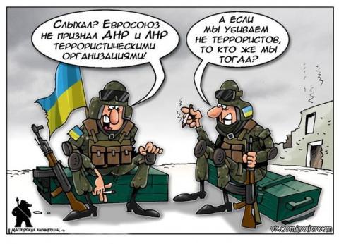 Украинские сказки об АТО