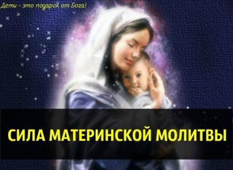Сильные материнские молитвы!…