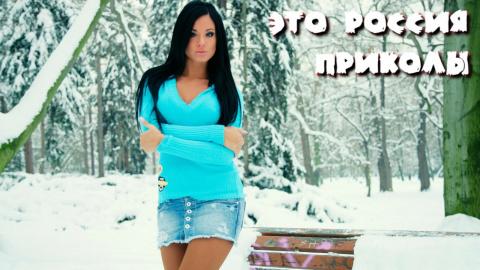 Это Россия... (Лучшие приколы)