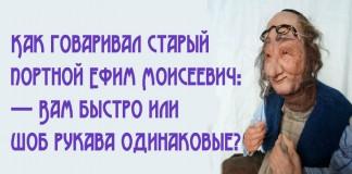 27 самых ярких анекдотов из самой Одессы