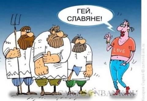 Был ли гомосексуализм на святой Руси?