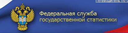 Естественная убыль населения в РФ в I полугодии выросла почти в 4 раза