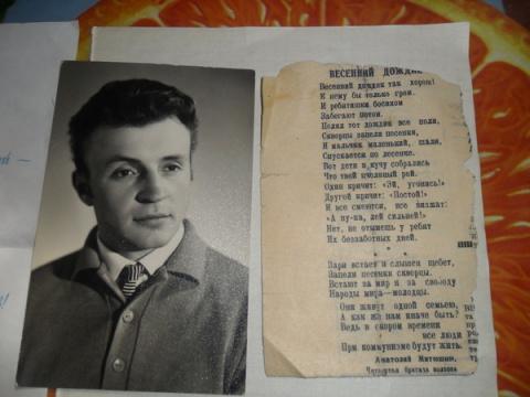 Анатолий Митюшин