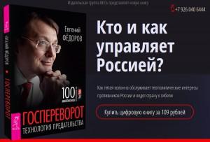 """Почему сняли Ливанова? Ответ в новой книге Е.Федорова """"Госпереворот. Технология предательства"""""""