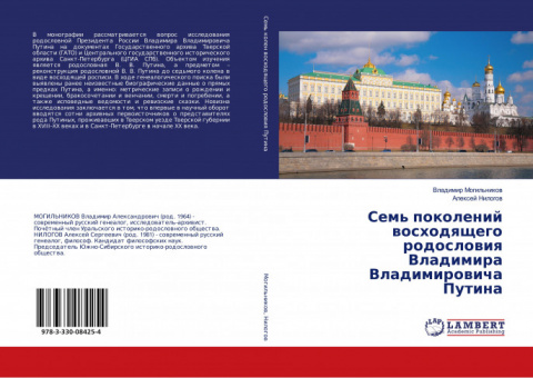 Родословная В.В. Путина
