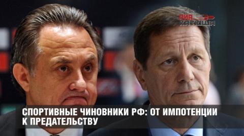 Спортивные чиновники РФ: от …
