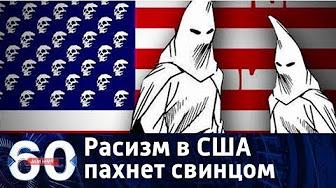 60 минут. Страшный сон Америки: черные против белых.