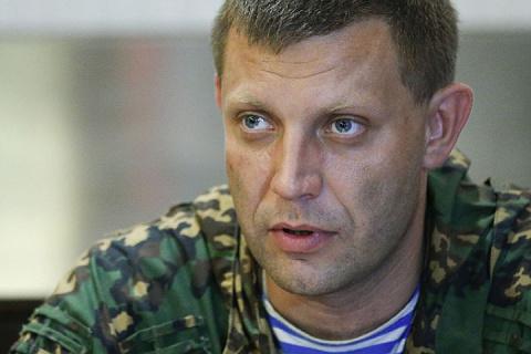 Захарченко: нам неинтересно …