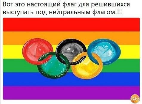 Олимпиада под белым флагом капитуляции