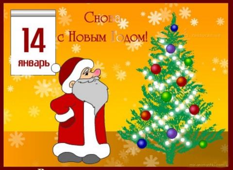 ЗДРАВСТВУЙ СТАРЫЙ НОВЫЙ ГОД!)))