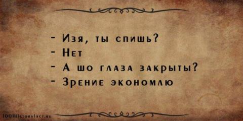 Одесские шутки о насущном