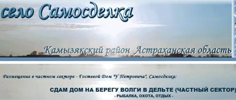 Рыбалка, охота, отдых в Дельте Волги под Астраханью (с. Самосделка, у Петровича).
