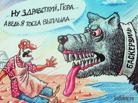 Сказка ложь, да в ней намёк ... Карикатура