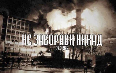 Преступление без наказания: Сегодня 18 лет со дня атаки НАТО против Югославии. Оксана Сазонова