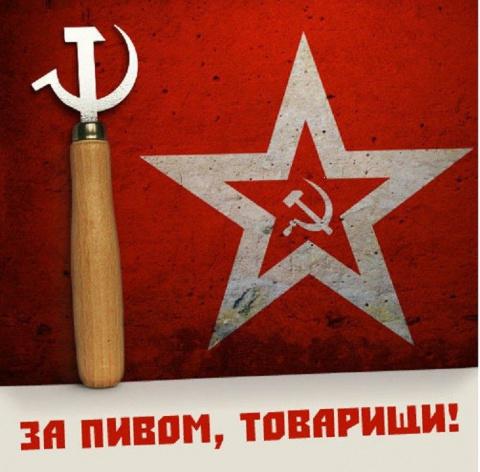 Про советское пиво