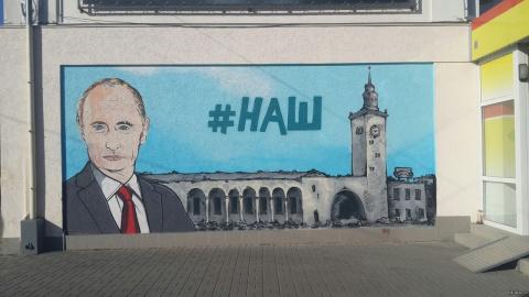 Первая остановка - Крым, дал…