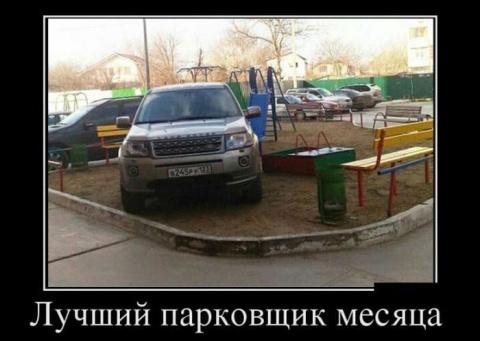 Я паркуюсь как ... Ну как же…