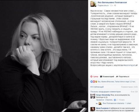 Яна Поплавская о толерантнос…
