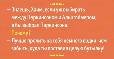 ВЕСЁЛАЯ ПЯТНИЦА. Шуточное ассорти (4)