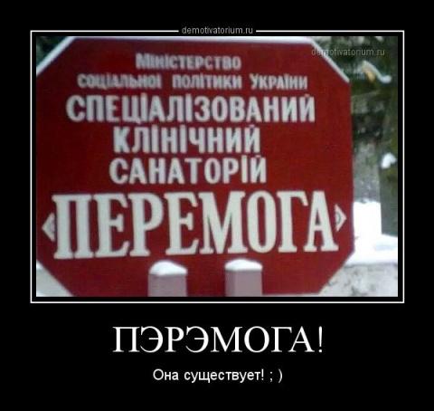 """Пэрэмога"" в суде ООН: Киев …"