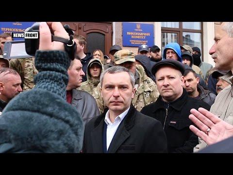 Акция протеста у здания Тернопольской мерии